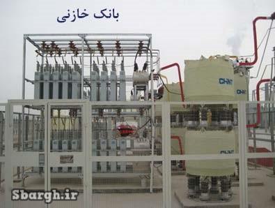 بانک خازنی در شبکه توزیع برق